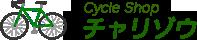 米沢市の自転車店チャリゾウ